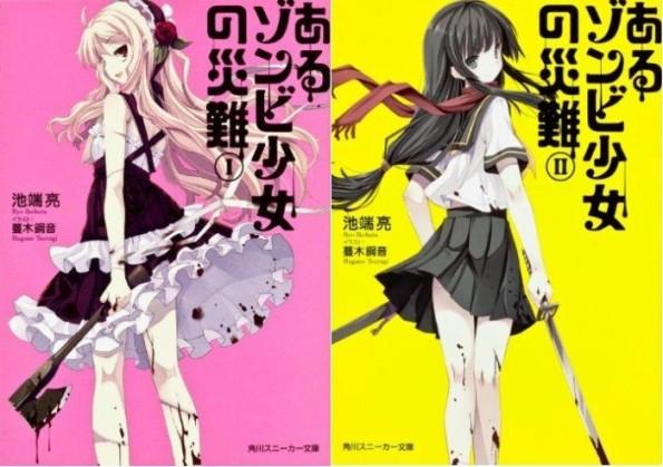 Aru-zombie-shojo-no-sainan-de-ryou-ikehata-700x493