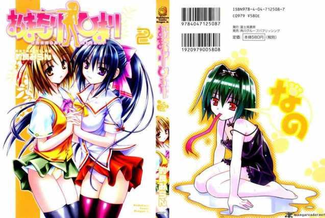 omamori-himari-609201