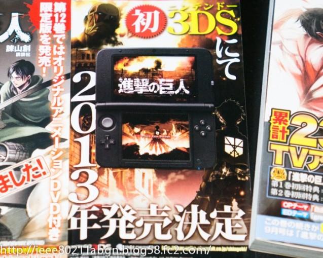 Shingeki-no-kyojin-Nintendo-3DS-700x560